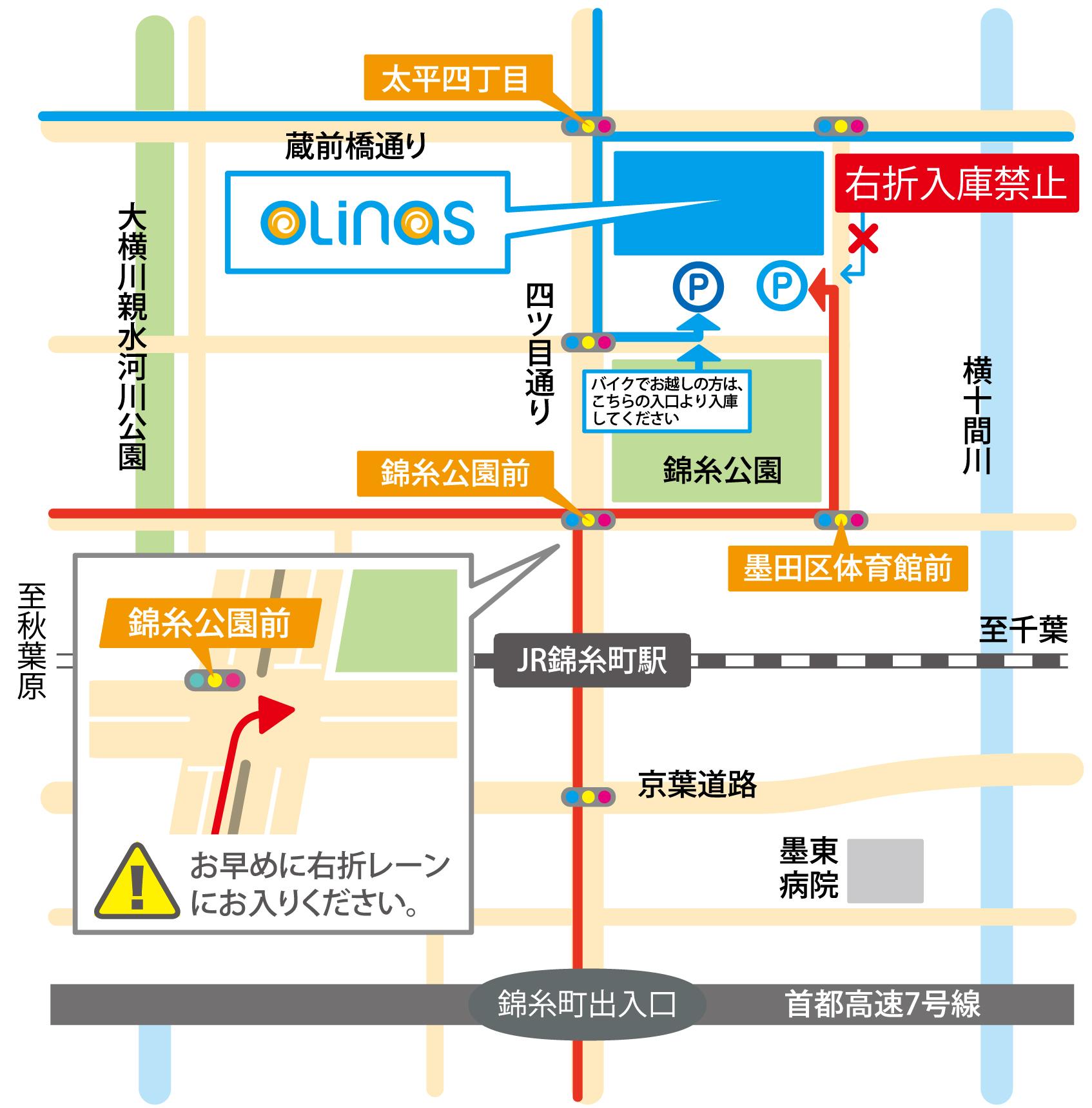 オリナス 錦糸 町