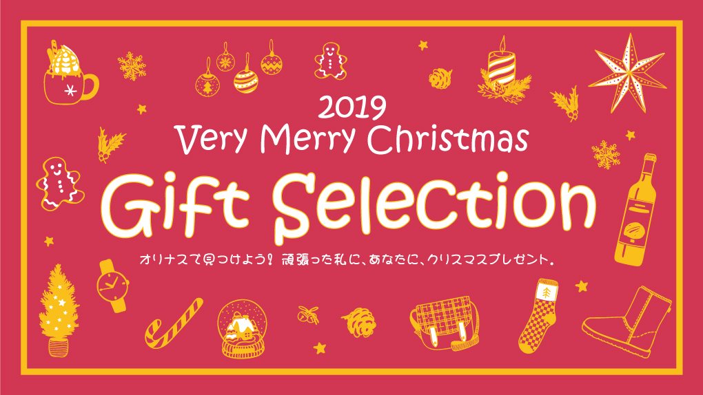 2019 Very Merry Christmas Gift Selection